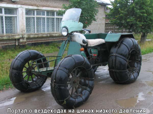 мотоцикл самоделка - Вездеходы самоделки - Самодельные автомобили.