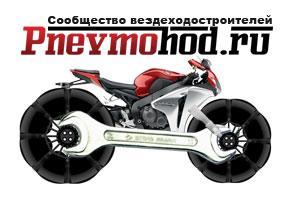 Пневмоход.ру