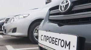 Поддержаные автомобили