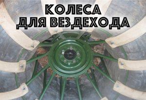 Колеса для вездехода