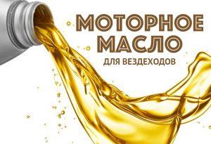Моторное масло для вездеходов