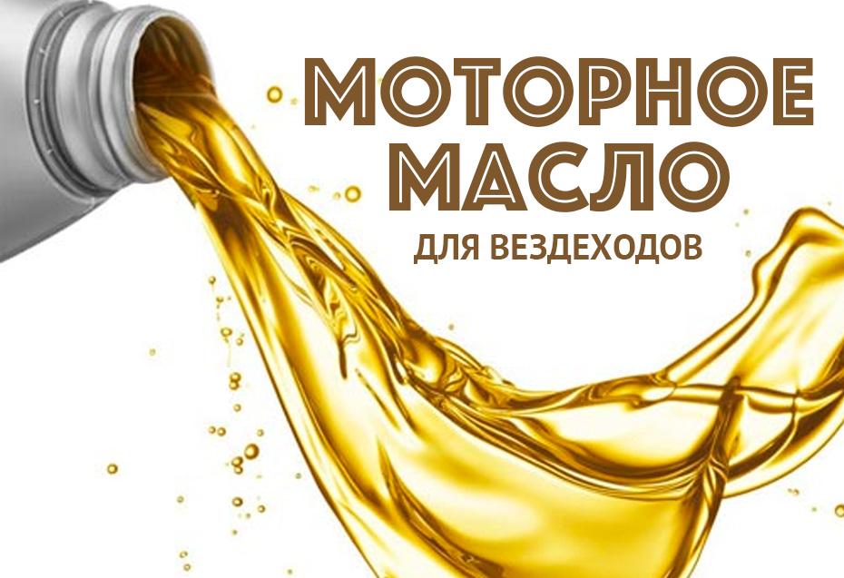 Моторное масло для вездехода