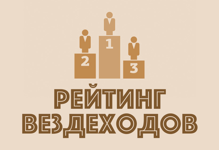 Самые быстрые и самые медленные российские внедорожники