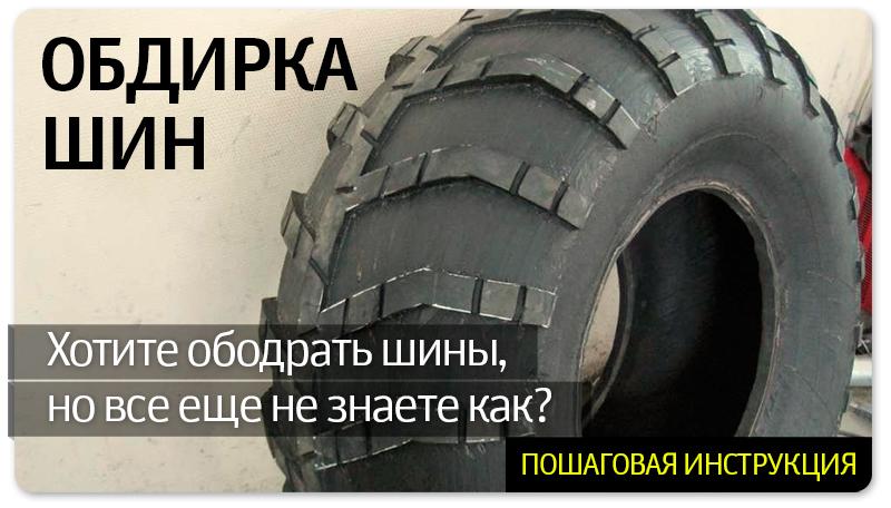 Как сделать колеса на пневмоход